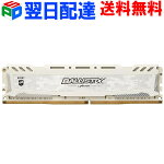 CrucialDDR4デスクトップメモリCrucial8GBDDR4-2666UDIMMCT8G4DFS8266
