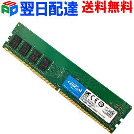 100円OFFクーポン配布中!Crucial DDR4デスクトップメモリ Crucial 8GB DDR4-2666 DIMM CT8G4DFS8266【5年保証・翌日配達送料無料】 お買い物マラソンセール