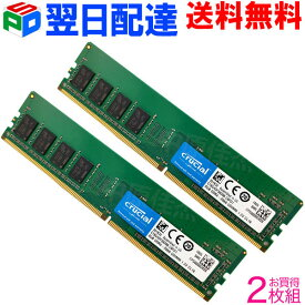 Crucial DDR4デスクトップメモリ Crucial 16GB(8GBx2枚) DDR4-2666 DIMM CT8G4DFS8266【5年保証・翌日配達送料無料】