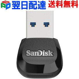 microSDカードリーダー USB3.0接続 SanDisk サンディスク【翌日配達送料無料】UHS-I R:170MB/s対応 microSDXC対応 海外パッケージ品 SDDR-B531-ZN6NN