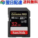 SDカード Extreme Pro SDHC カード 32GB class10 SanDisk サンディスク【翌日配達送料無料】超高速95MB/s V30 4K Ultr…