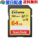 SDカード Extreme UHS-I U3 V30 4k対応 SDXC カード 64GB class10 SanDisk サンディスク【翌日配達送料無料】超高速150MB/s パッケージ品 SASD64G-XV6
