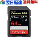 SanDisk SDカード SDXCカード 64G サンディスク【翌日配達送料無料】Extreme Pro 超高速170MB/s class10 UHS-I U3 V30…