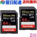 お買得2枚組 SanDisk SDカード SDXCカード 64G サンディスク【翌日配達送料無料】Extreme Pro 超高速170MB/s class10 UHS-I U3 V30 4K Ultra HD対応 SASD64G-XXY-2SET