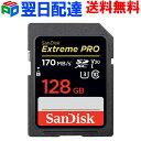 SanDisk SDカード SDXCカード 128G サンディスク【翌日配達送料無料】Extreme Pro 超高速170MB/s class10 UHS-I U3 V30 4K Ultra HD対応