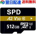 4K動画録画 超高速R:100MB/s 512GB SPD microSDXC【翌日配達送料無料】UHS-I U3 V30 アプリ最適化 Rated A2対応 CLASS…