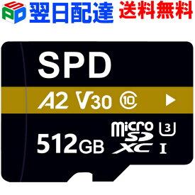 4K動画録画 超高速R:100MB/s W:80MB/s 512GB SPD microSDXC【翌日配達送料無料】UHS-I U3 V30 アプリ最適化 Rated A2対応 CLASS10【1】