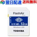 東芝 TOSHIBA 無線LAN搭載 FlashAir W-04 第4世代 Wi-Fi SDHCカード 32GB【翌日配達送料無料】UHS-I U3 90MB/s Class1…