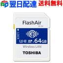 東芝 TOSHIBA 無線LAN搭載 FlashAir W-04 第4世代 Wi-Fi SDXCカード 64GB【翌日配達送料無料】UHS-I U3 90MB/s Class1…