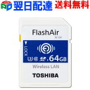 東芝 TOSHIBA 無線LAN搭載 FlashAir W-04 第4世代 Wi-Fi SDXCカード 64GB【翌日配達送料無料】UHS-I U3 90MB/s Class10 日本製 海外パッケージ品