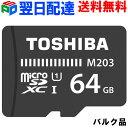 microSDカード マイクロSD microSDXC 64GB Toshiba 東芝【翌日配達送料無料】UHS-I 超高速100MB/s FullHD対応 企業向…