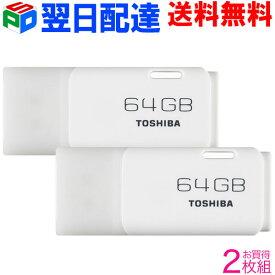 お買得2枚組 USBメモリ 64GB 東芝 TOSHIBA パッケージ品 02P03Dec16【翌日配達送料無料】