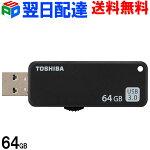 64GBUSBメモリーUSB3.0TOSHIBA東芝TransMemoryU365R:150MB/sスライド式ブラック海外パッケージ品送料無料10月13日順番出荷