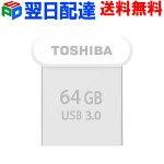 64GBUSBメモリーUSB3.0TOSHIBA東芝TransMemoryU364R:120MB/s超小型サイズ海外パッケージ品送料無料9月15日順番出荷