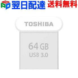お買い物マラソン特価!64GB USBメモリー USB3.0 TOSHIBA 東芝【翌日配達送料無料】TransMemory U364 R:120MB/s 超小型サイズ 海外パッケージ品