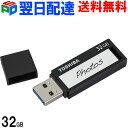 USBメモリー 32GB TOSHIBA【翌日配達送料無料】 TransMemory USB3.0 海外パッケージ品 ブラック