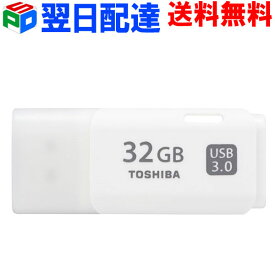 USBメモリ 32GB 東芝 TOSHIBA【翌日配達送料無料】USB3.0 パッケージ品