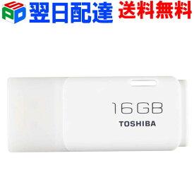 USBメモリ16GB【翌日配達送料無料】東芝 TOSHIBAパッケージ品 ホワイト