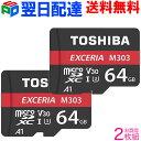 お買得2枚組 microSDカード microSDXC 64GB 東芝 Toshiba【翌日配達送料無料】超高速UHS-I U3 V30 R:98MB/s W:65MB/s アプリ最適化A1 4K対応 海外パッケージ品