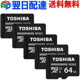 お買得5枚組 microSDカード マイクロSD microSDXC 64GB 【翌日配達送料無料】Toshiba 東芝 UHS-I 超高速100MB/s パッケージ品