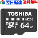 microSDカード マイクロSD microSDXC 64GB【翌日配達送料無料】Toshiba 東芝 UHS-I 超高速100MB/s パッケージ品