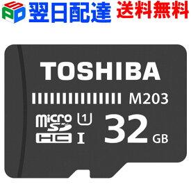 microSDカード マイクロSD microSDHC 32GB【翌日配達送料無料】Toshiba 東芝 UHS-I 超高速100MB/s FullHD対応 パッケージ品 TOTF32NA-M203