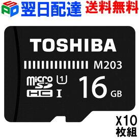 お買得10枚組 microSDカード マイクロSD microSDHC 16GB【翌日配達送料無料】Toshiba 東芝 UHS-I 超高速100MB/s 企業向けバルク品