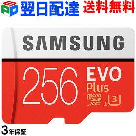 100MB/s microSDカード マイクロSD microSDXC 256GB【3年保証・翌日配達送料無料】Samsung サムスン EVO Plus EVO+ 読出速度100MB/s 書込速度90MB/s UHS-I U3 Class10 パッケージ品 SMTF256G-MC256G