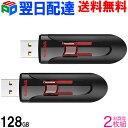 お買得2枚組 USBメモリー 128GB【翌日配達送料無料】SanDisk サンディスク Cruzer Glide USB3.0対応 超高速 海外パッ…