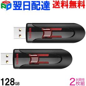 お買得2枚組 USBメモリー 128GB【翌日配達送料無料】SanDisk サンディスク Cruzer Glide USB3.0対応 超高速 パッケージ品