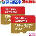 お買い得2枚組 microSDXC 128GB SanDisk サンディスク【翌日配達送料無料】UHS-I U3 V30 4K A2対応 Class10 R:160MB/s…