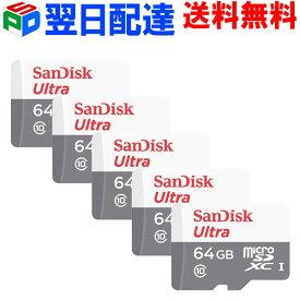 お買得5枚組 microSDカード マイクロSD microSDXC 64GB【翌日配達送料無料】 100MB/s SanDisk サンディスク Ultra UHS-1 CLASS10 海外パッケージ SATF64NA-QUNR-5SET