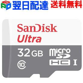 新発売UP TO 80MB/s microSDカード マイクロSD microSDHC 32GB【翌日配達送料無料】SanDisk サンディスク Ultra UHS-1 CLASS10 パッケージ品 SATF32G-QUNS