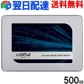 期間限定ポイント2倍!Crucial クルーシャル SSD 500GB MX500 SATA3 内蔵2.5インチ 7mm 【5年保証・翌日配達送料無料】CT500MX500SSD1 9.5mmアダプター付