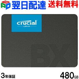 Crucial クルーシャル SSD 480GB【3年保証・翌日配達送料無料】BX500 SATA 6.0Gb/s 内蔵2.5インチ 7mm CT480BX500SSD1 グローバルパッケージ