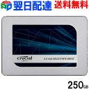 Crucial クルーシャル SSD 250GB MX500 SATA3 内蔵2.5インチ 7mm 【5年保証・翌日配達送料無料】CT250MX500SSD1 9.5mm…
