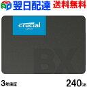 連続ランキング1位獲得!Crucial クルーシャル SSD 240GB【3年保証・翌日配達送料無料】BX500 SATA 6.0Gb/s 内蔵2.5イ…