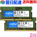 お買得2枚組 Crucial DDR4ノートPC用 メモリ Crucial 16GB(8GBx2枚) DDR4-2666 SODIMM CT8G4SFS8266【5年保証・翌日配…
