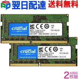 ランキング1位獲得!お買得2枚組 Crucial DDR4ノートPC用 メモリ Crucial 16GB(8GBx2枚) DDR4-2666 SODIMM CT8G4SFS8266【5年保証・翌日配達送料無料】