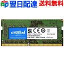 ランキング1位獲得! Crucial DDR4ノートPC用 メモリ Crucial 8GB DDR4-2666 SODIMM CT8G4SFS8266【5年保証・翌日配達…