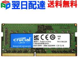 期間限定ポイント2倍!ランキング1位獲得!Crucial DDR4ノートPC用 メモリ Crucial 8GB DDR4-2666 SODIMM CT8G4SFS8266【5年保証・翌日配達送料無料】