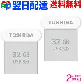 お買得2枚組 32GB USBメモリー USB3.0 TOSHIBA 東芝【翌日配達送料無料】TransMemory U364 R:120MB/s 超小型サイズ 海外パッケージ品
