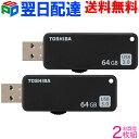 お買得2枚組 64GB USBメモリー USB3.0 TOSHIBA 東芝【翌日配達送料無料】TransMemory U365 R:150MB/s スライド式 ブラ…