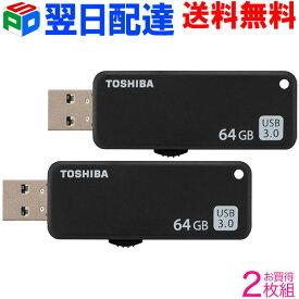 特価!お買得2枚組 64GB USBメモリー USB3.0 TOSHIBA 東芝【翌日配達送料無料】TransMemory U365 R:150MB/s スライド式 ブラック 海外パッケージ お買い物マラソンセール