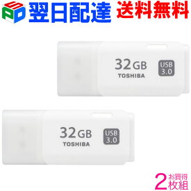 お買得2枚組 USBメモリ 32GB 東芝 TOSHIBA【翌日配達送料無料】USB3.0 パッケージ品