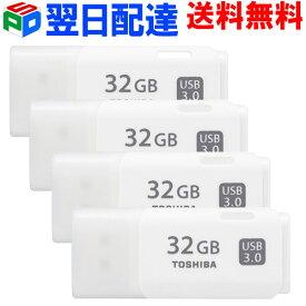 お買得4枚組 USBメモリ 32GB 東芝 TOSHIBA【翌日配達送料無料】USB3.0 パッケージ品