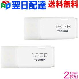 お買得2枚組 USBメモリ16GB東芝 TOSHIBA【翌日配達送料無料】パッケージ品 ホワイト 02P03Dec16
