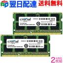 お買得2枚組Crucial DDR3L 1600 MT/s (PC3-12800) 4GB【翌日配達送料無料】CL11 SODIMM 204pin 1.35V/1.5V ノート用メ…