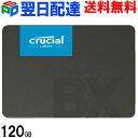 Crucial クルーシャル SSD 120GB【3年保証・翌日配達送料無料】BX500 SATA 6.0Gb/s 内蔵2.5インチ 7mm CT120BX500SSD1…