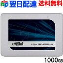 ランキング1位獲得! Crucial クルーシャル SSD 1TB(1000GB) MX500 SATA3 内蔵2.5インチ 7mm【5年保証・翌日配達送料…